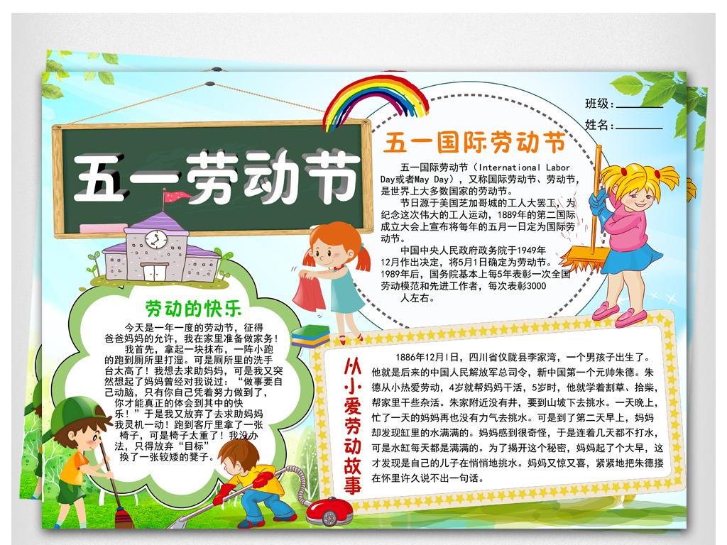 庆祝51劳动节快乐小报旅游假期做家务手抄报素材