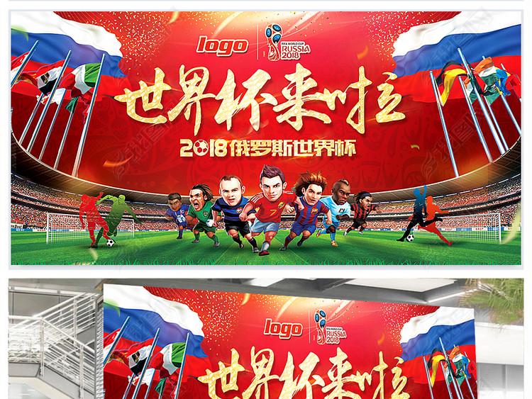 世界杯来啦海报展板宣传背景