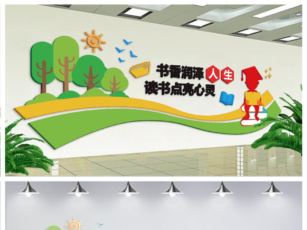 校园文化墙设计学校教室走廊布置图片_高清 矢量图(图