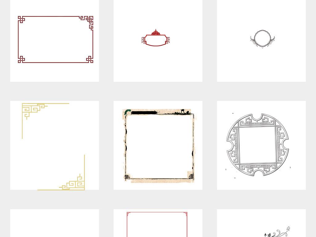 新中式古风古典花纹花边边框外框png素材图片