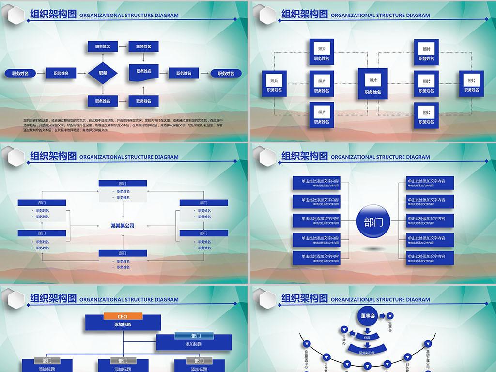 公司组织架构图企业结构图机构图ppt模板下载(15.81mb