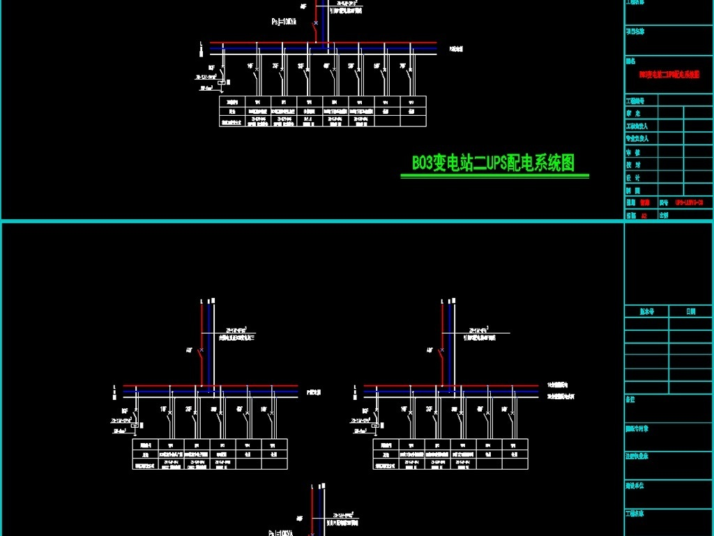 ups配电系统图强电回路版cad弱电智能化
