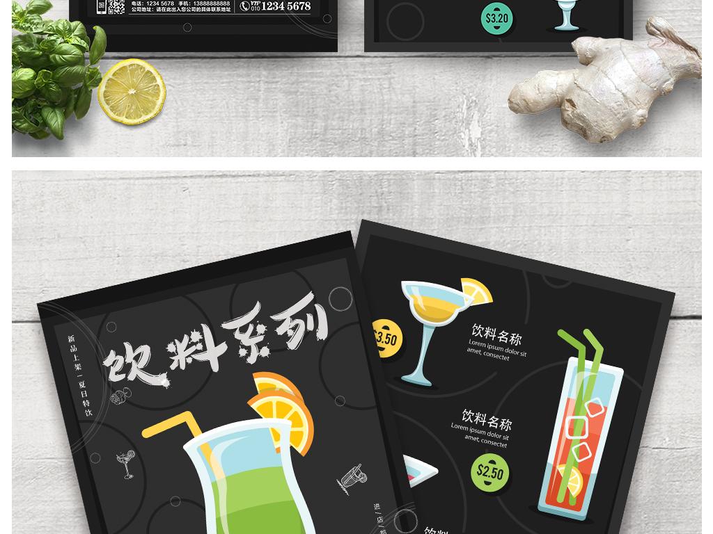 黑白手绘创意饮料菜单