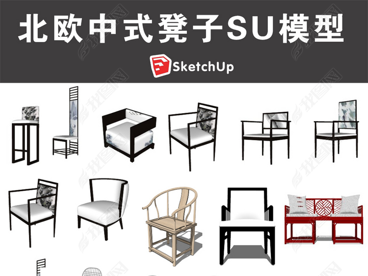 新中式禅意桌椅组件SU模型素材
