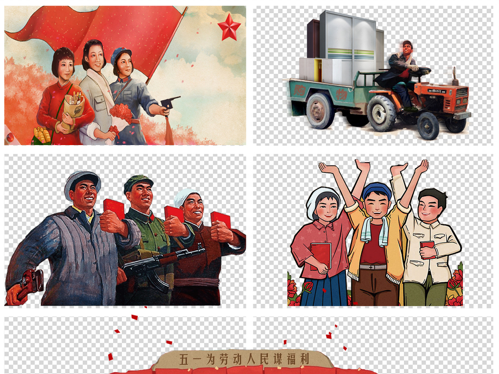 红色革命文革插画手绘漫画人物剪影宣传画海报素材
