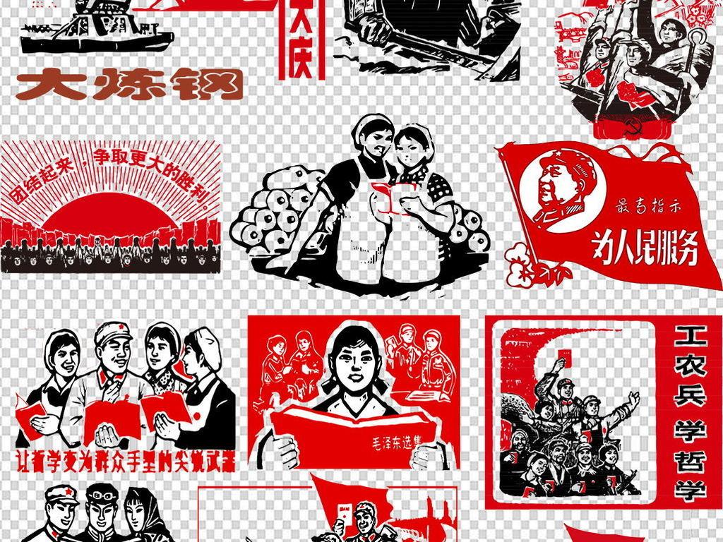 党建红色革命手绘画两会建军国庆劳动节png素材图片