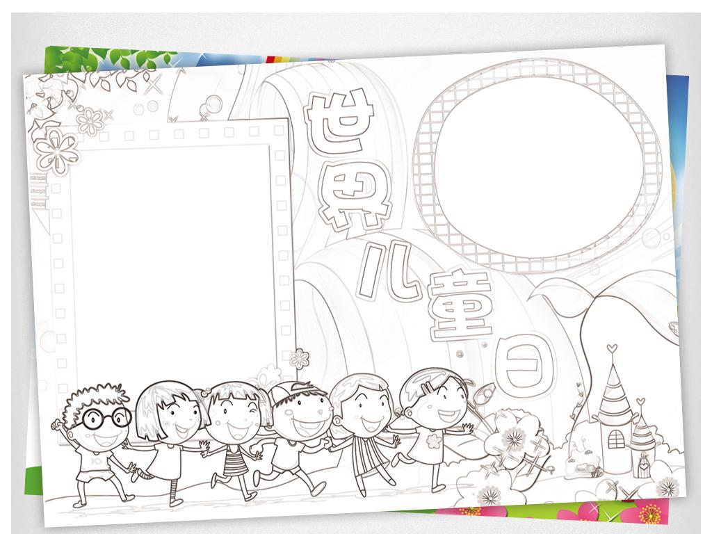 ps世界儿童日黑白涂色小报图片素材 psd模板下载 160.73MB 其他大全 节日手抄报
