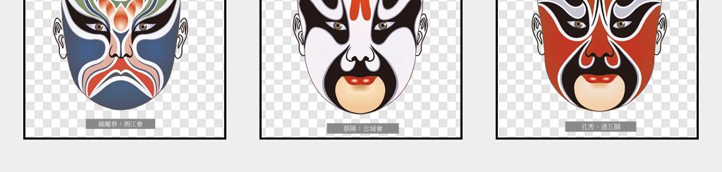 卡通人物川剧脸谱京剧女红脸谱变脸戏矢量图中国风唱戏戏剧脸谱京剧素