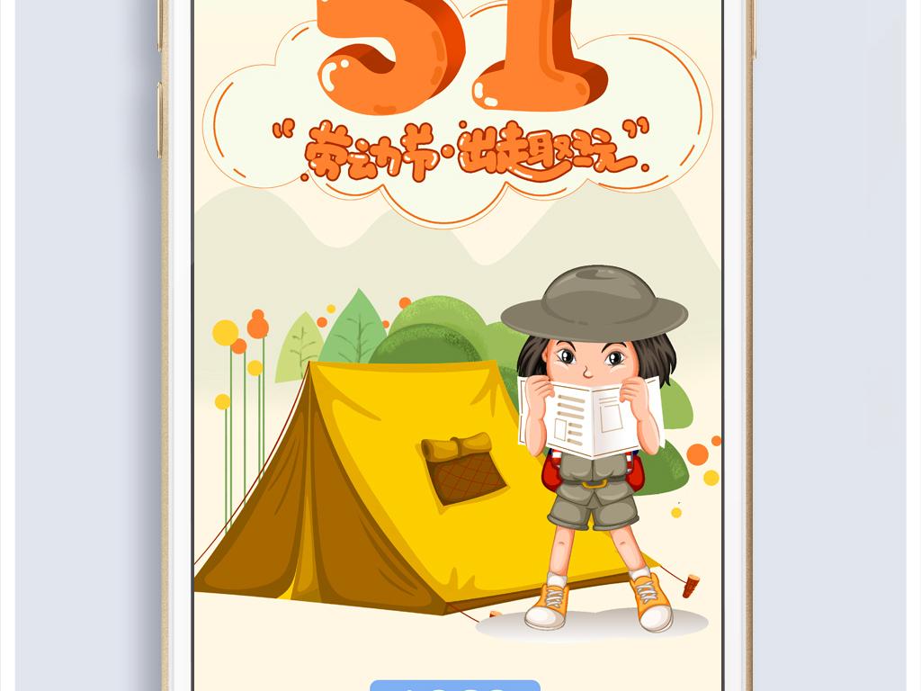 51五一劳动节插画手绘节日海报设计