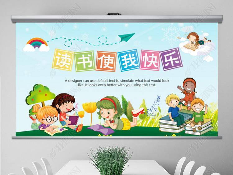 卡通幼儿园读书阅读分享好书推荐PPT模板