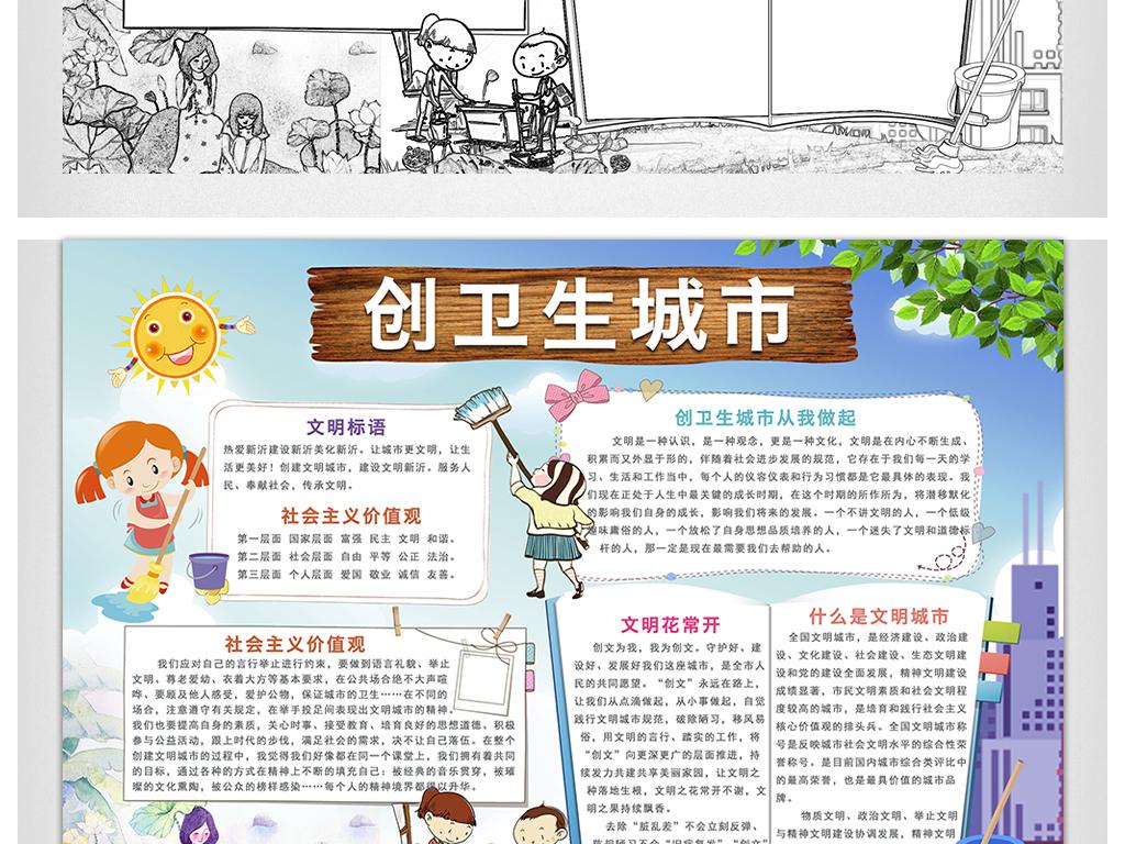 文明城市小报小学生创建卫生城市手抄报素材