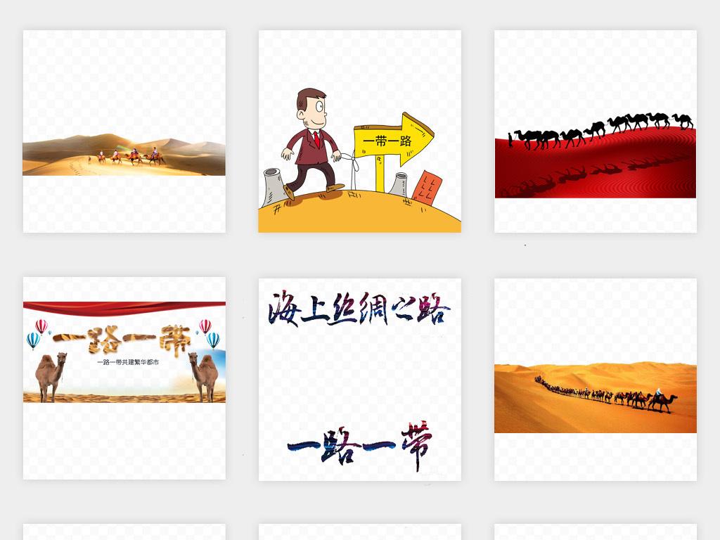 一带一路丝绸之路海报沙漠骆驼png免扣素材图片
