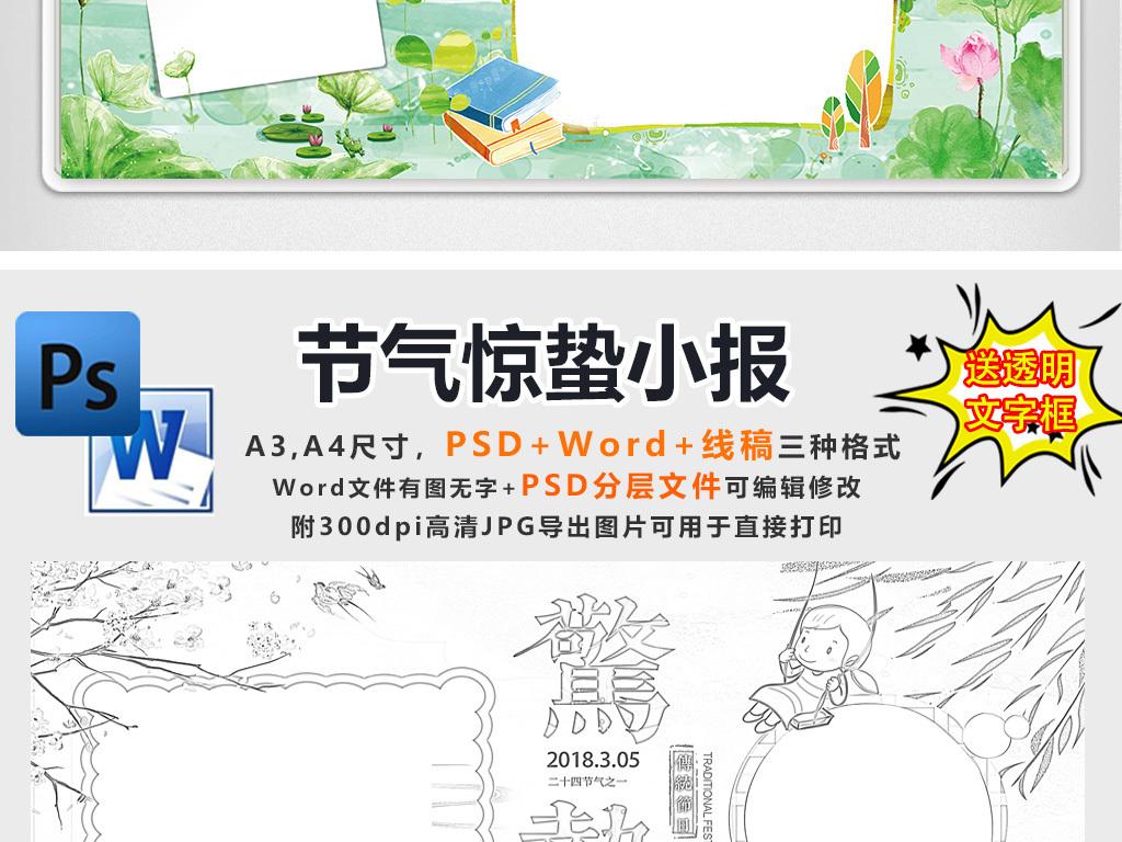 手抄报|小报 节日手抄报 清明节手抄报 > 惊蛰小报二十四节气传统文化