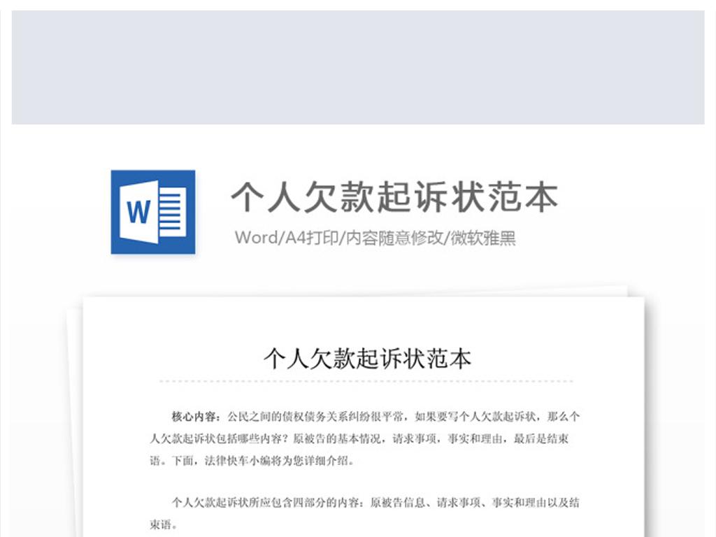 个人欠款起诉状范本WORD模板下载