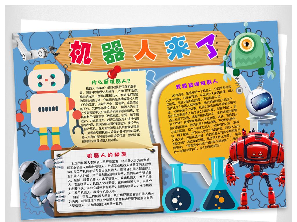 机器人小报科学科技时代手抄报电子小报图片素材 psd模板下载 33.72
