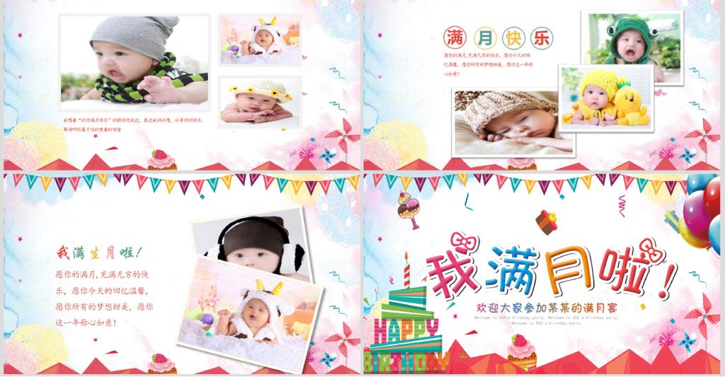 实用儿童成长档案宝宝满月电子相册ppt图片