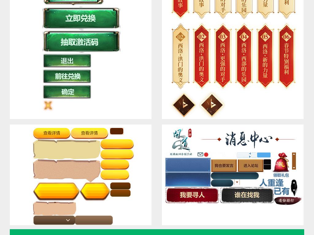 游戏按钮标签炫酷特效边框png素材