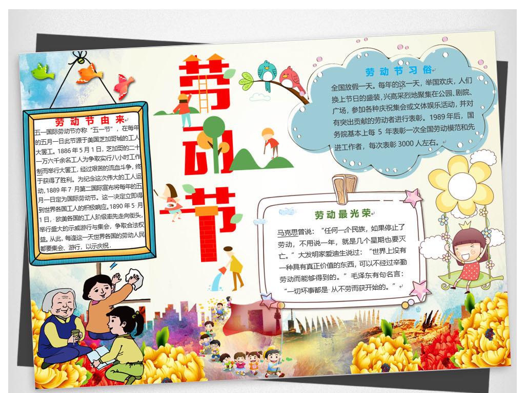 手抄报 分享 :  我图网提供独家51劳动节庆祝五一旅游假期做家务手抄