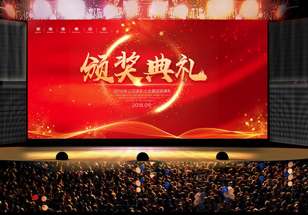 表彰大会素材_红色公司企业表彰大会颁奖典礼背景展板图片设计素材