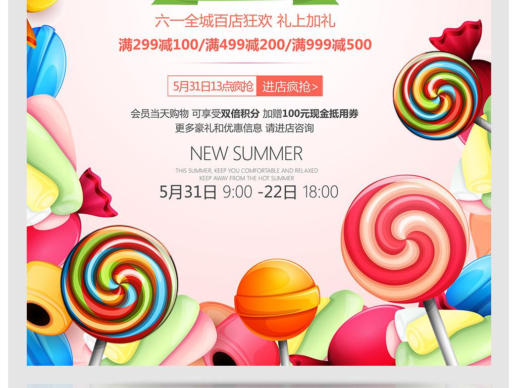 创意华丽手绘糖果六一儿童节促销海报设计