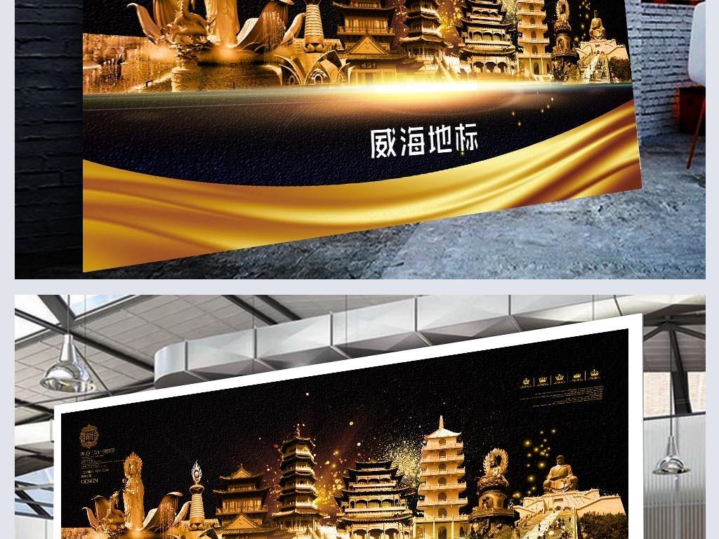威海旅游地标宣传海报设计psd模板