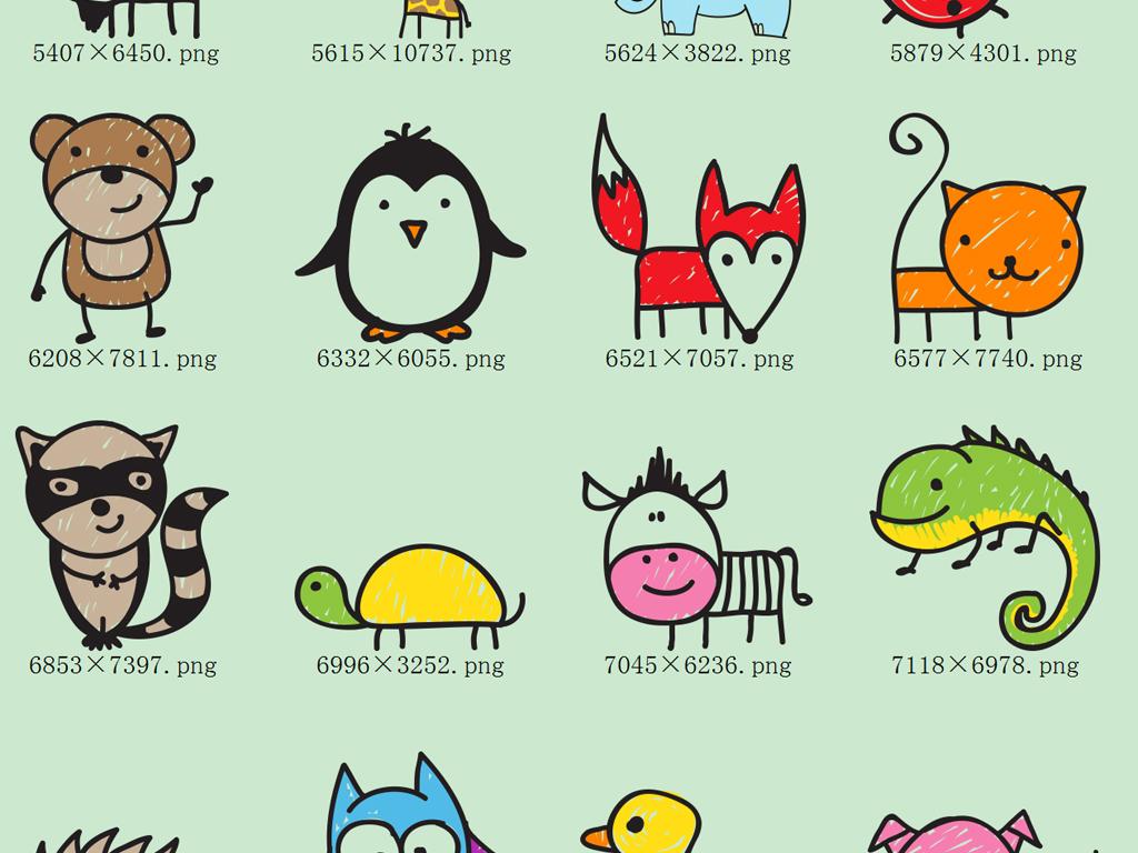 48款高清儿童简笔画涂鸦动物PNG免抠图片素材 模板下载 16.02MB
