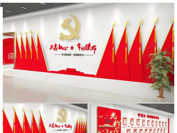 党员活动室党建展馆设计方案模板