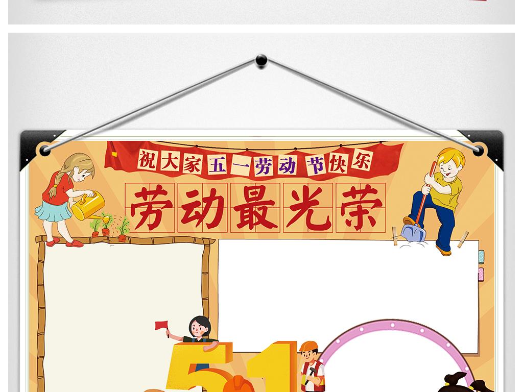 节日手抄报 劳动节手抄报 > 51劳动节小报庆祝五一旅游假期做家务手抄
