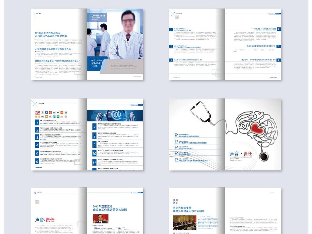 企业内刊编辑软件_2018年企业文化内刊cdr设计模板