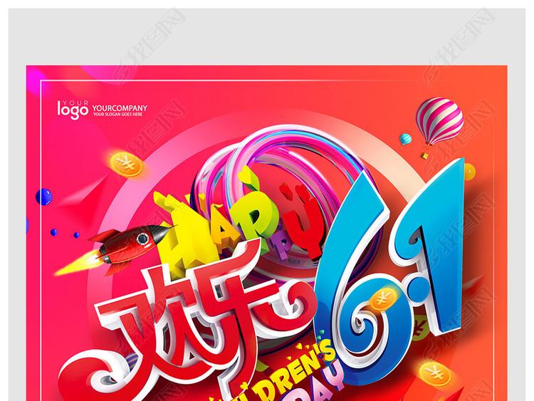 镭射渐变六一儿童节促销海报展架设计