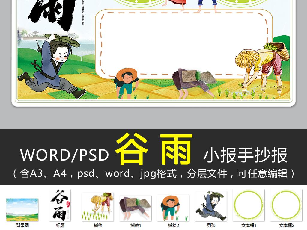 WORD PS谷雨小报二十四节气手抄报传统节日电子小报手抄报图片素
