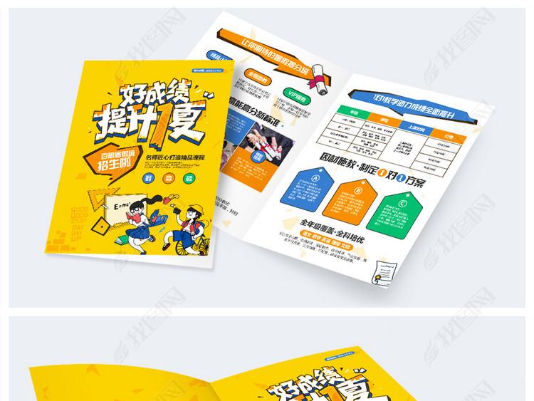 教育行业手绘风格暑假班招生两折页手册设计