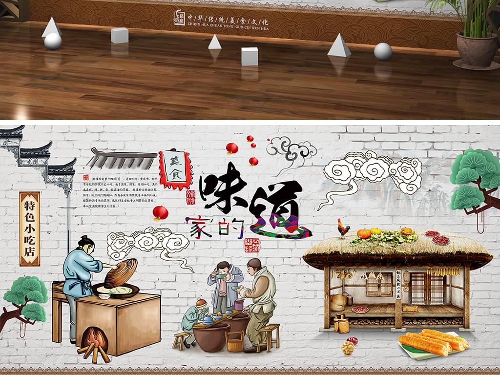 复古怀旧手绘家的味道农家菜小吃装修背景墙