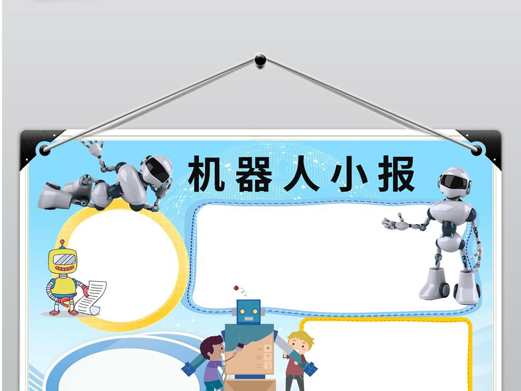 word电子小报机器人小报科学小报图片