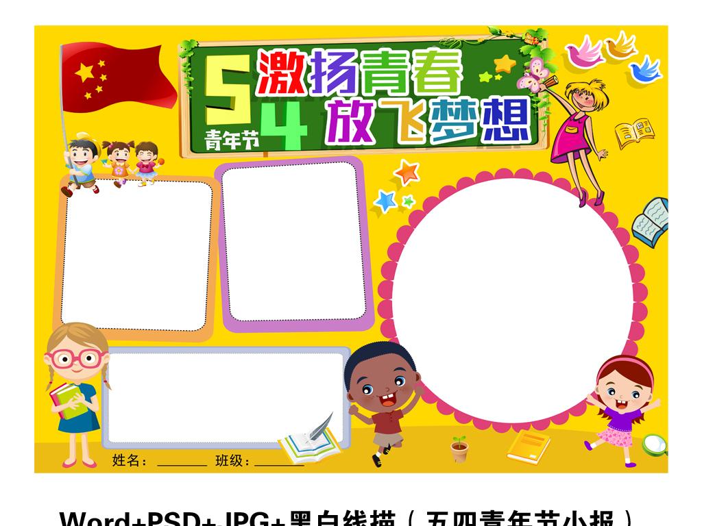 青年节快乐小报激扬青春放飞梦想手抄报图片素材 word doc模板下载 图片