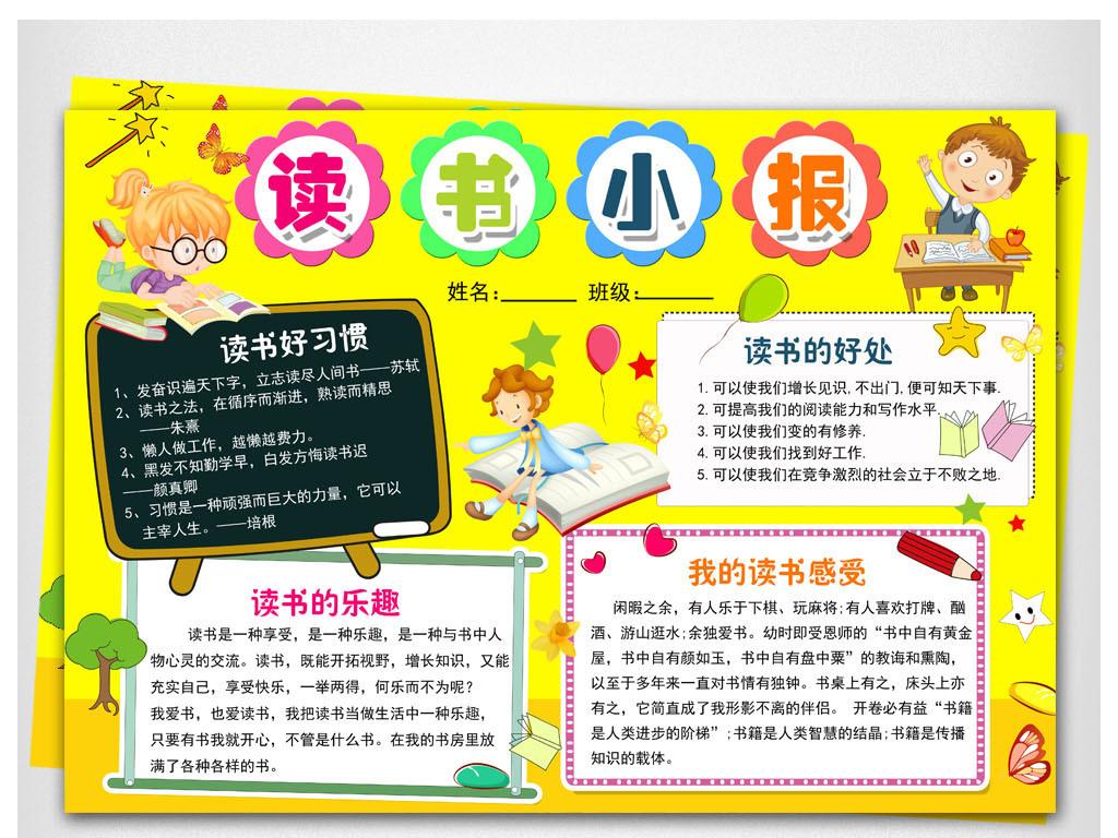 小学生爱读书学习小报世界读书日手抄报图片
