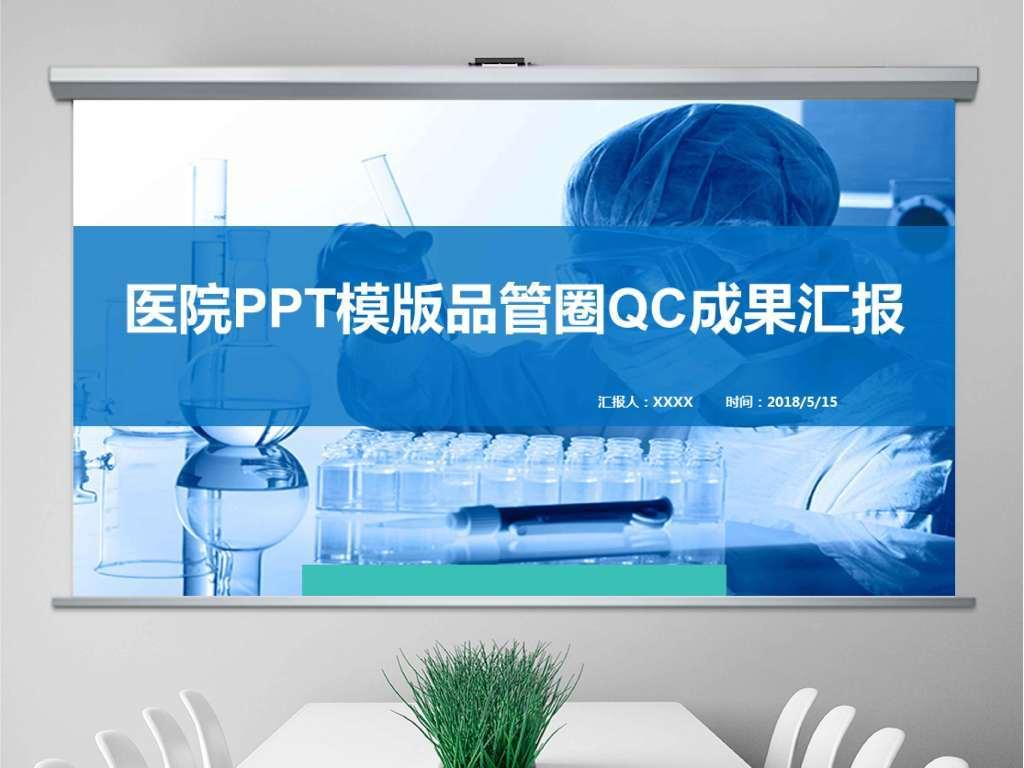 医院品管圈成品PPT模版模板下载 4.12MB 医药医疗PPT大全 其他PPT