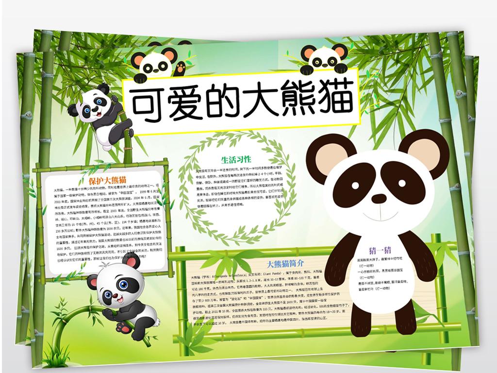 手抄报|小报 环保手抄报 爱护动植物手抄报 > word电子小报大熊猫保护