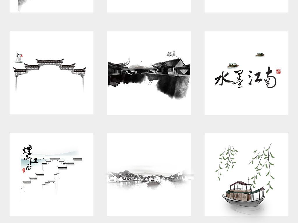 设计元素 其他 中国风素材 > 中国风手绘水墨江南水乡古建筑徽派建筑