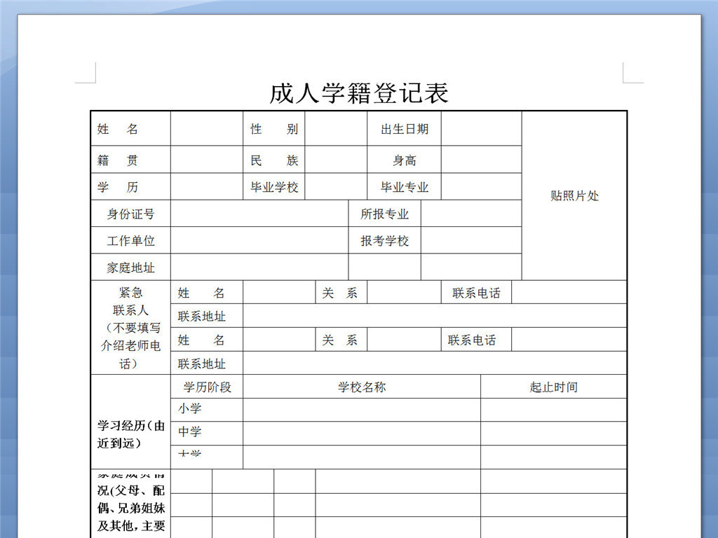成人学籍登记表模版下载模板 word doc格式素材 图片0.00MB 其他文档图片