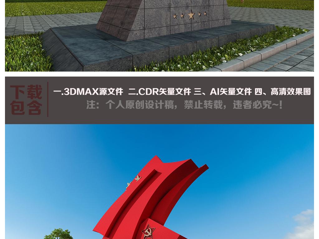 大型党建红旗抽象广场雕塑中国梦精神堡垒