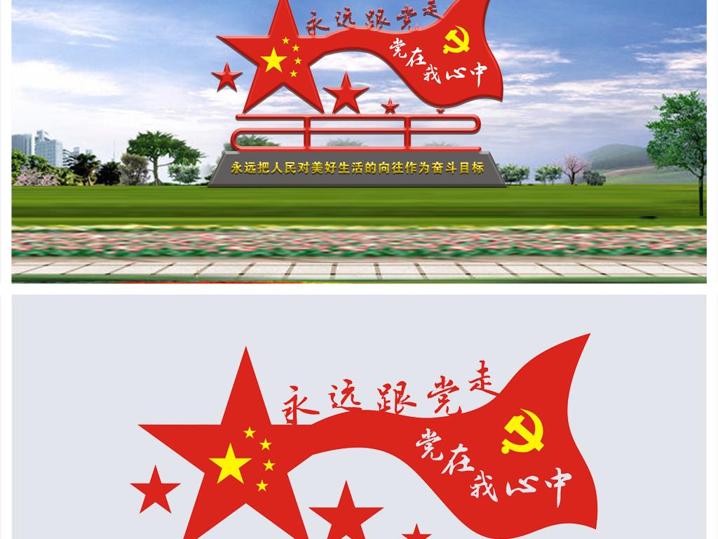 高档大气城市广场政府门口中国梦大型广告图片
