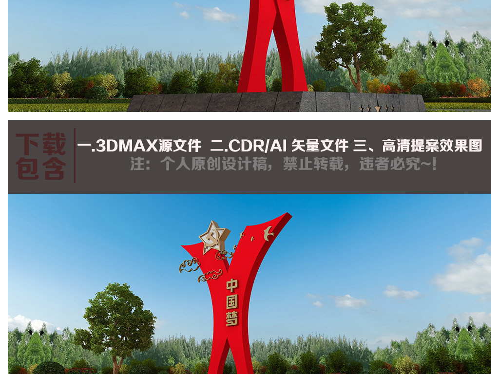 大型党建广场雕塑中国梦精神堡垒图片