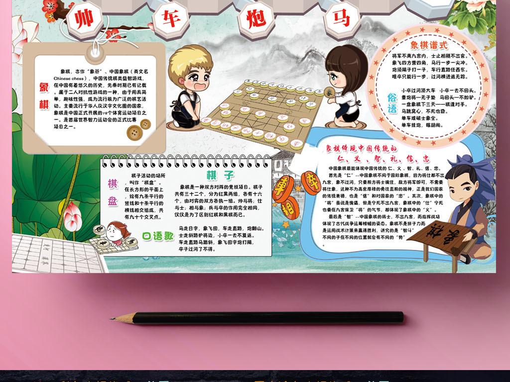 手抄报|小报 读书手抄报 传统国学手抄报 > 中国象棋小报象棋风采传统