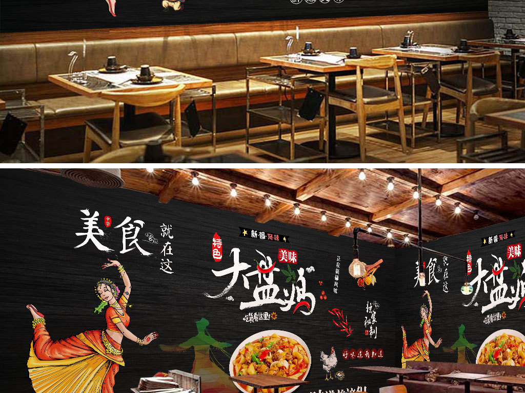 手绘新疆大盘鸡装饰画背景墙