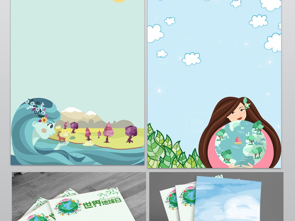 ps世界地球日环保护环境信纸封面邀请函小报作文集背景模板