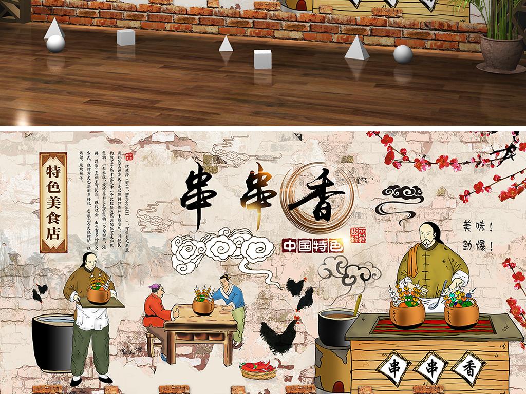 复古怀旧手绘串串香火锅店餐厅壁画背景墙