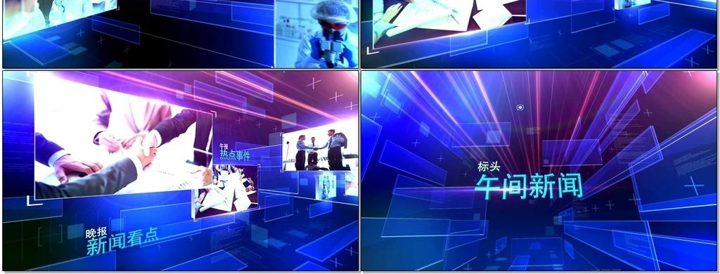 视频模板 ae模板 栏目包装 > 新闻直播间栏目包装片头  版权图片 设计图片