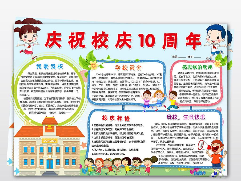 RD PS学校周年庆手抄报庆祝校庆电子小报校庆10周年电子手抄报图图片