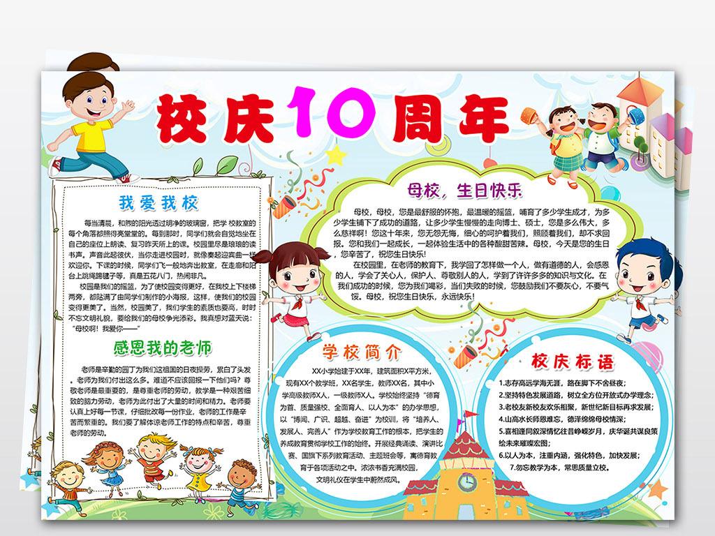word/ps学校周年庆手抄报庆祝校庆电子小报校庆10周年